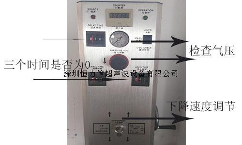 超聲波焊接機調試