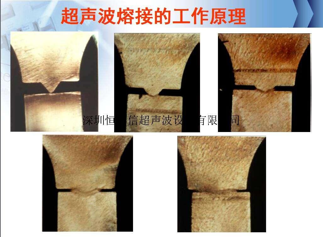 超聲波焊接示意圖