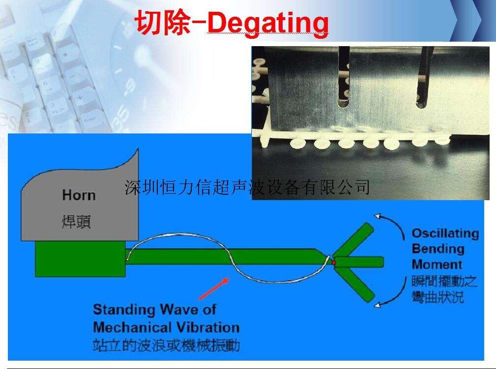 超聲波塑膠水口切除