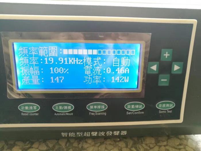 自動追頻超聲波發生器