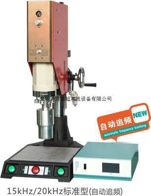 超聲波焊接機說明書