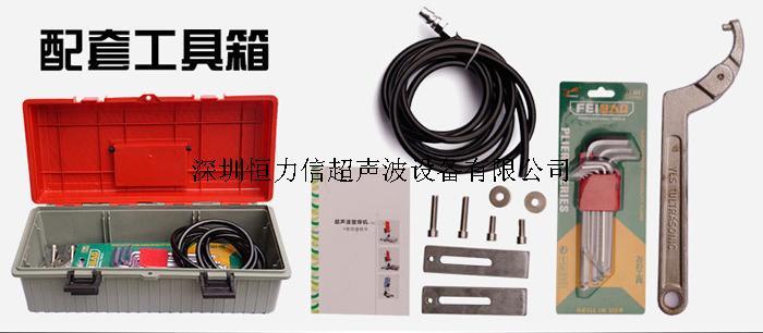 超聲波配送工具1.jpg